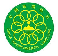 I型环境标志证书