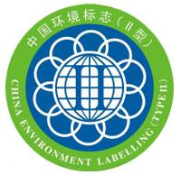 II型环境标志证书