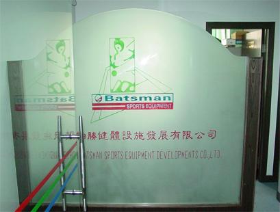 万博下载公司在广州芳村区成立!