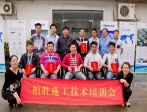 施工技术培训会(2014)