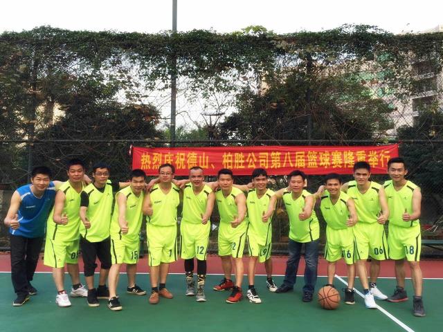 德山&万博下载第八届篮球友谊赛