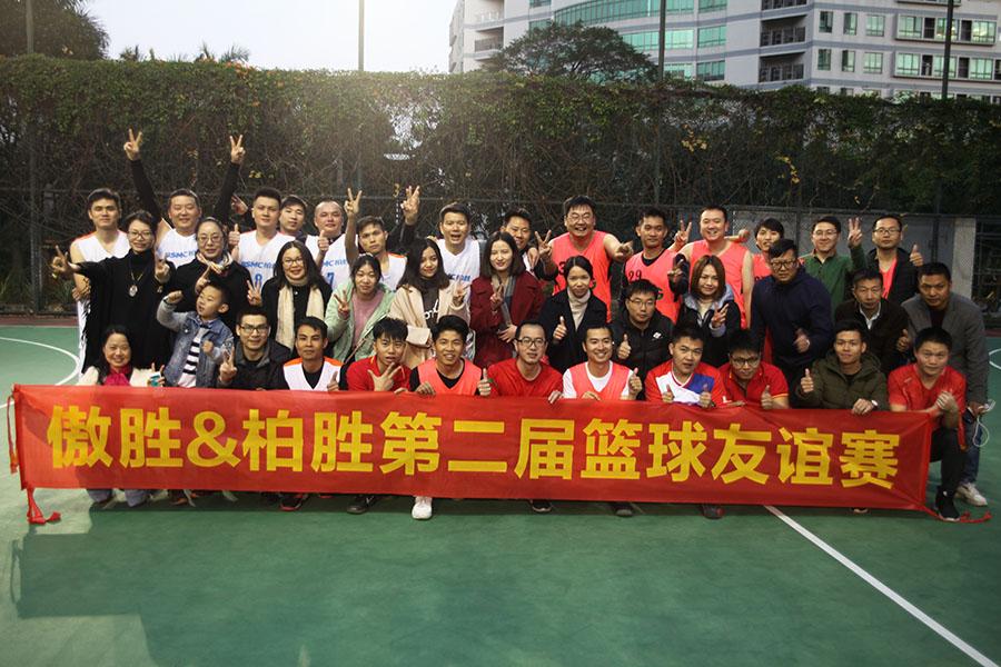傲胜&万博下载第二届篮球友谊赛