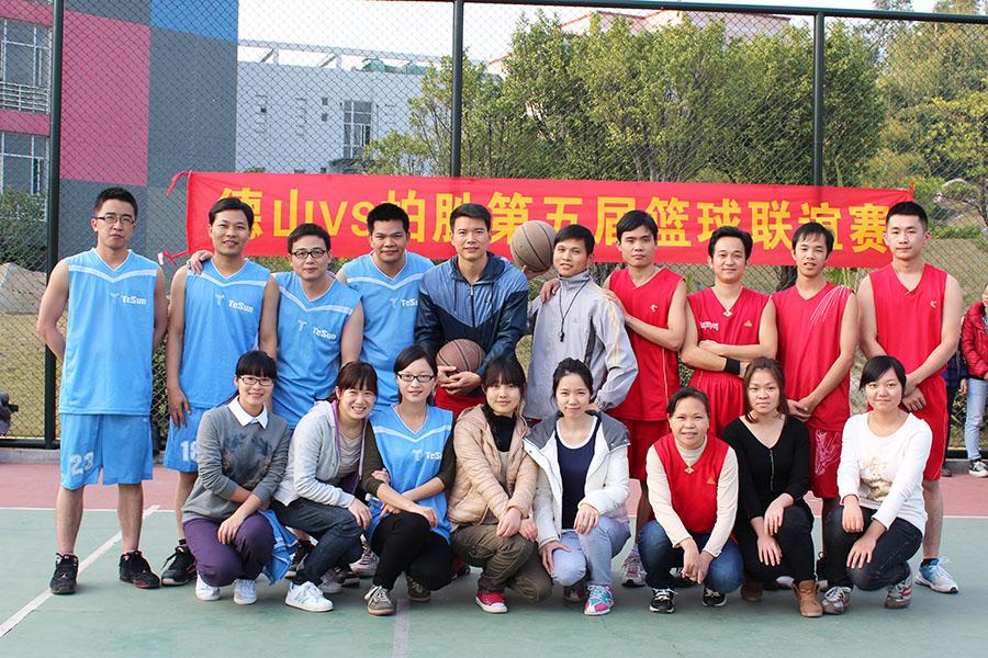 必威betwayapp&德山第五届篮球友谊赛