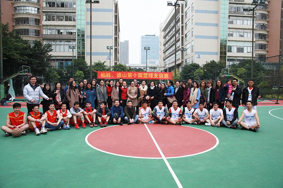 万博下载&德山第十届篮球友谊赛