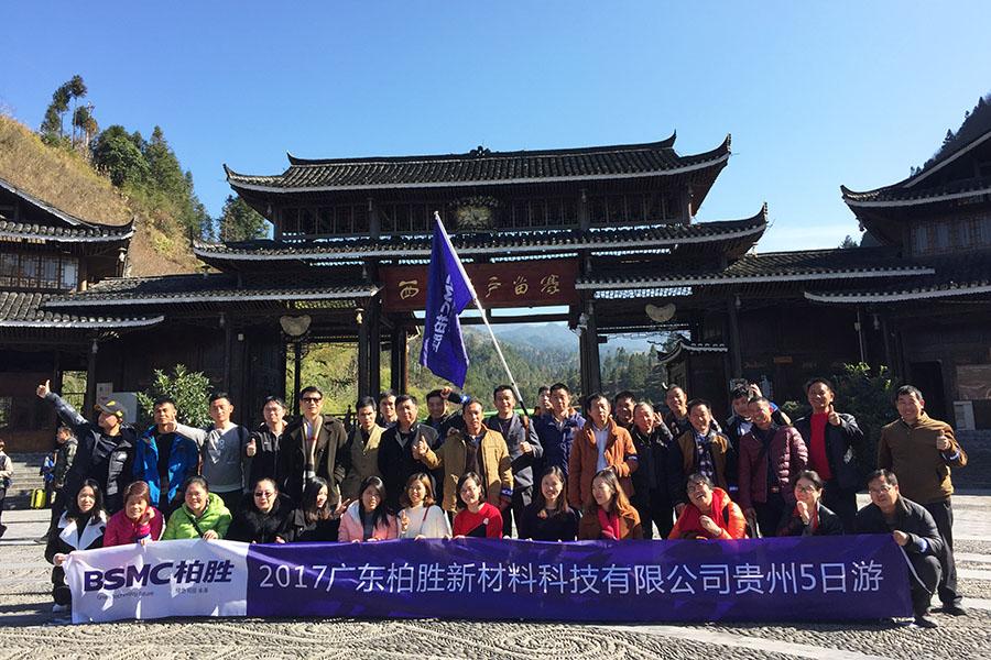 2017万博下载旅游-西江千户苗寨