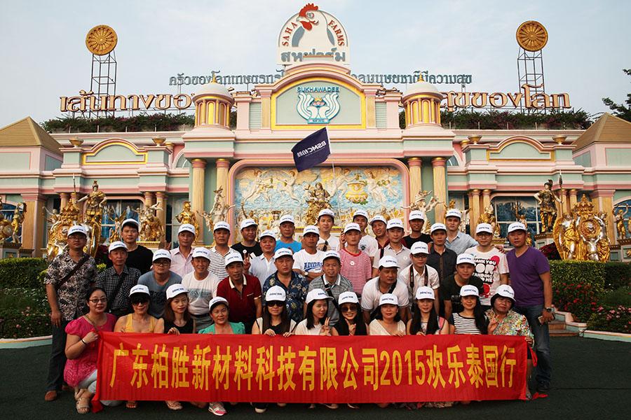2015必威betwayapp泰国游大皇宫景区合影