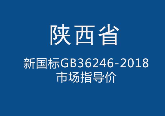 """陕西省""""新国标""""体育设施工程材料信息指导价"""